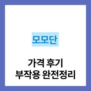 Read more about the article 모모단 가격 성분 후기 부작용 완전정리