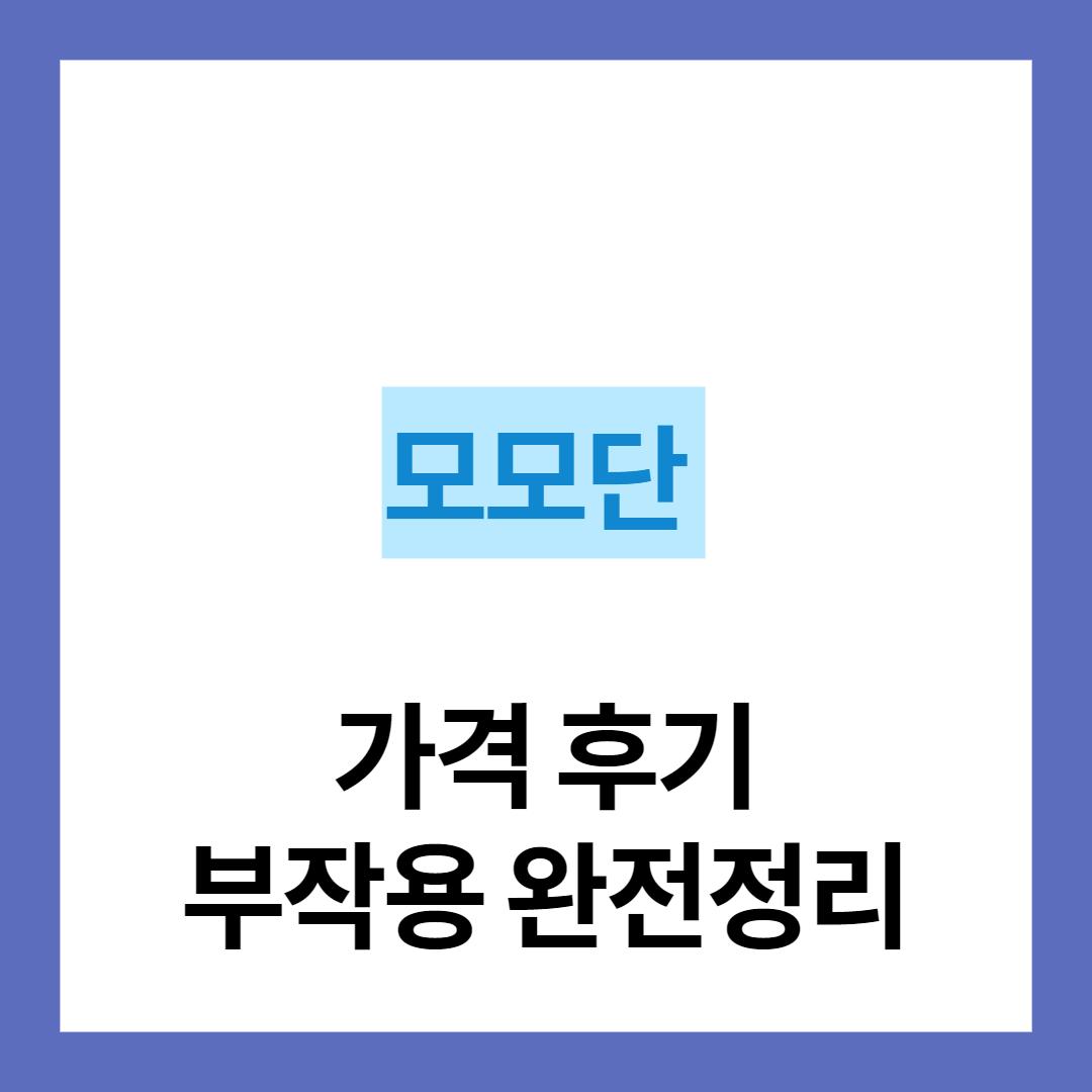 You are currently viewing 모모단 가격 성분 후기 부작용 완전정리