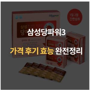 Read more about the article 삼성당파워3 가격 성분 효능 2021년 최신 완전정리