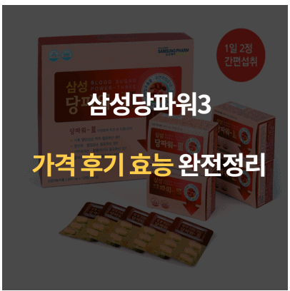 You are currently viewing 삼성당파워3 가격 성분 효능 2021년 최신 완전정리