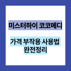 Read more about the article 미스터하이 코코메디 가격 부작용 사용법 및 효과 2021년 완전정리