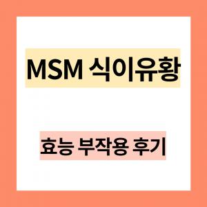 Read more about the article MSM 식이유황 효능 부작용 후기 2021년 완전정리