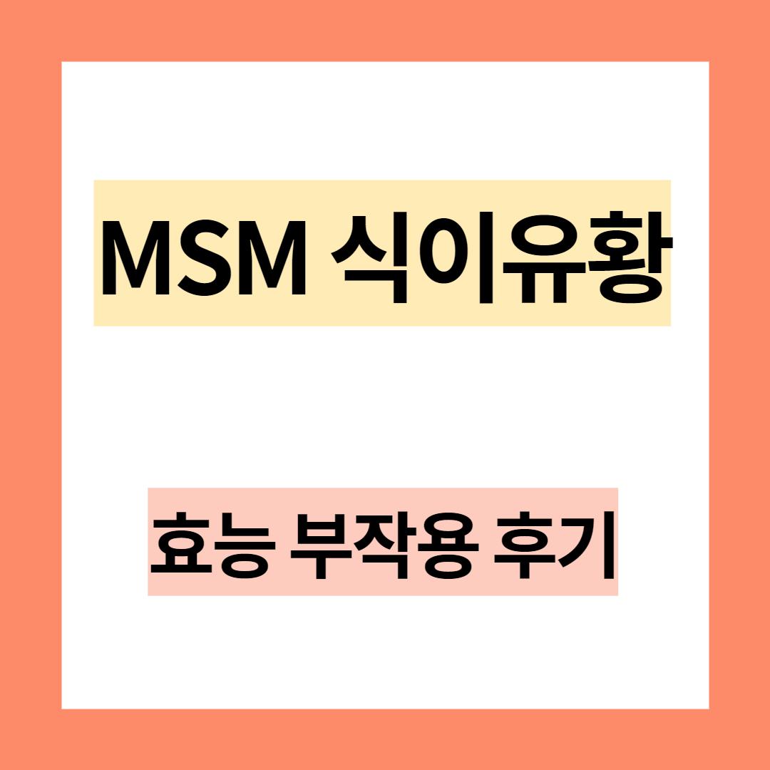 You are currently viewing MSM 식이유황 효능 부작용 후기 2021년 완전정리