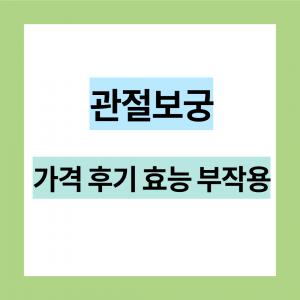 Read more about the article 관절보궁 가격 효능 부작용 2021년 기준 완전정리