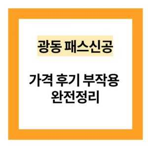 Read more about the article 광동 패스신공 가격 후기 효능 부작용 2021년 완전정리