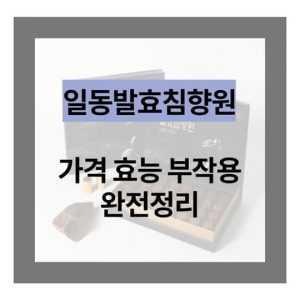 Read more about the article 일동발효침향원 가격 효능 부작용 2021년 완전정리