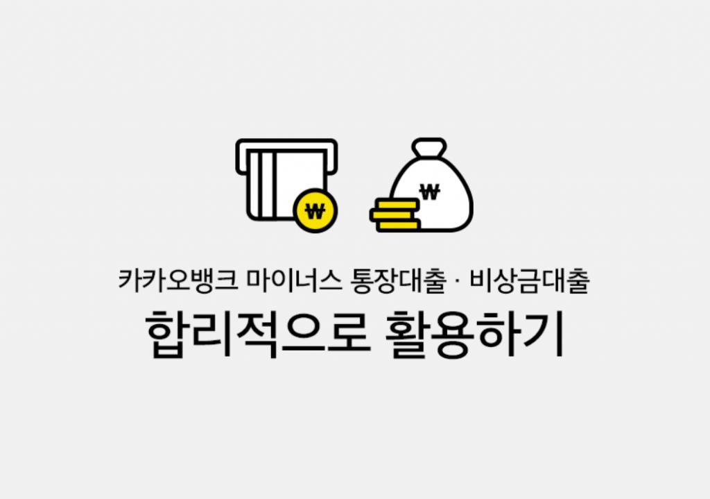 카카오뱅크 비상금대출 이자 연장 거절 조건 신청방법 및 한도금액 2021년 완전정리4