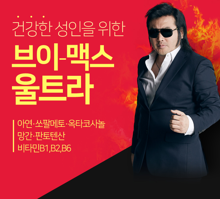 브이맥스 울트라 가격 효능 부작용 후기 2021년 기준4