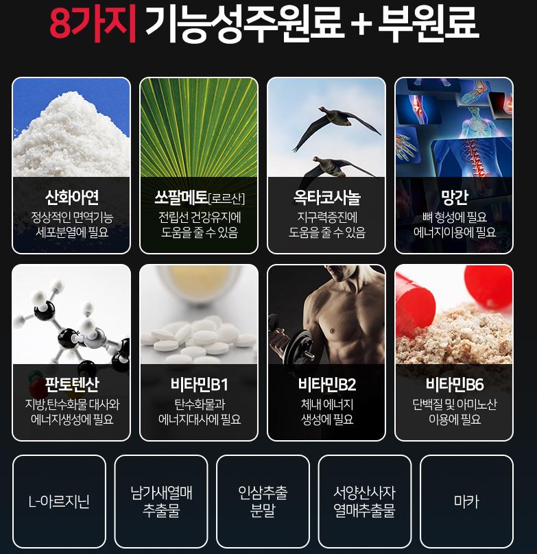 브이맥스 울트라 가격 효능 부작용 후기 2021년 기준3