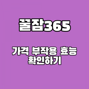 Read more about the article 일양약품 꿀잠365 가격 부작용 성분 효능 완전정리